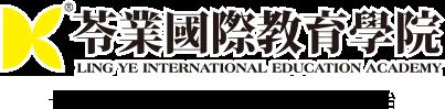 苓業國際教育學院